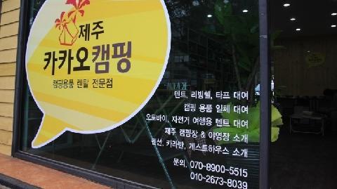 Jeju Kakao Camping 대표이미지
