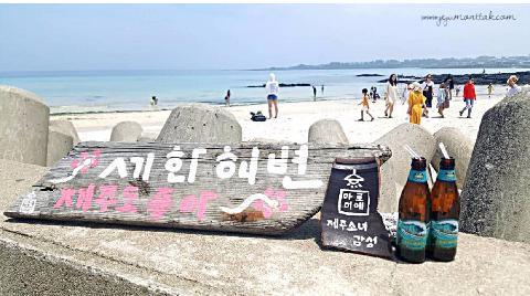 #세화해변