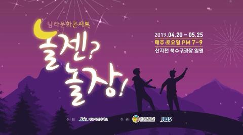 "Tamna Culture Concert ""Play? Let's Play!"" 대표이미지"